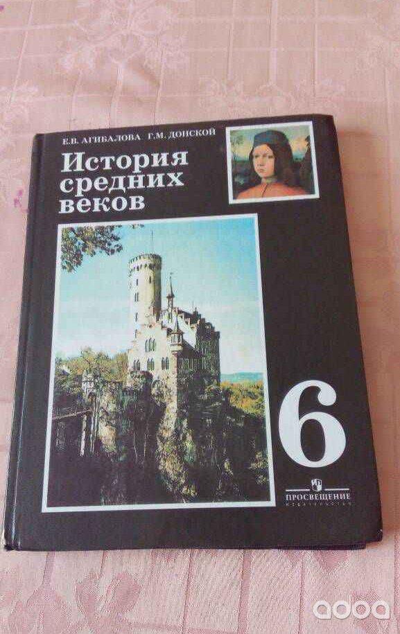 Средних история класса учебник решебник веков истории 6 по