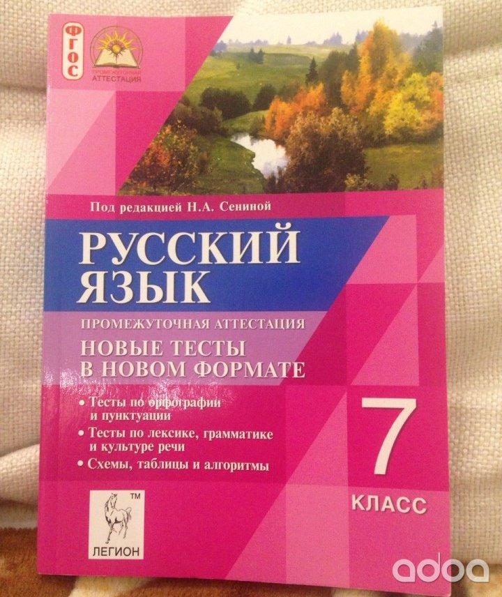 по сенина языку по решебник русскому тестам