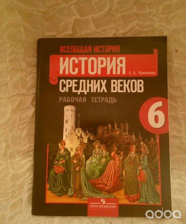 веков тетрадь 7 средних история класс решебник