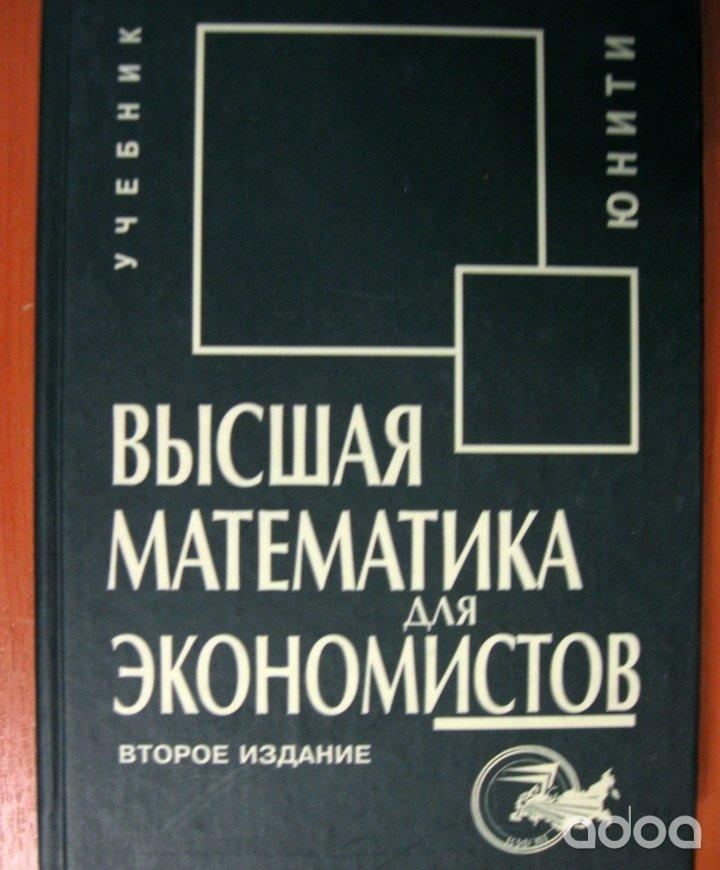 Скачать гдз к учебнику по высшей математике для экономистов кремера