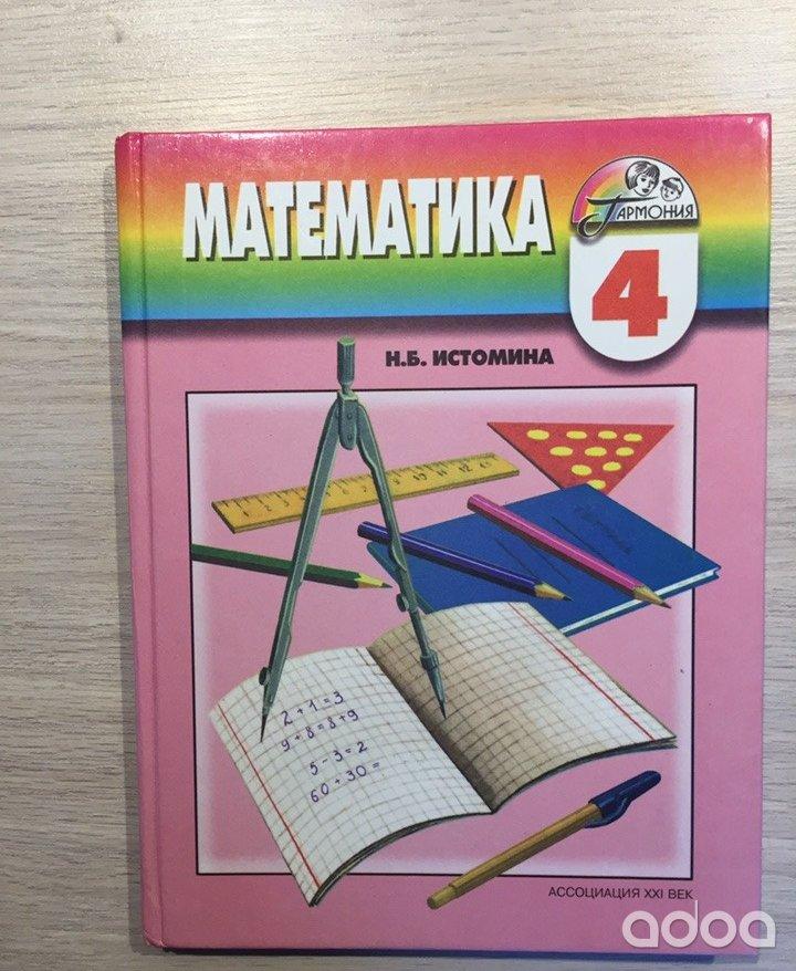 Истомина Математика 2 Класс Решебник Онлайн 2018 21 Век Фгос