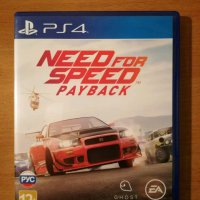 Видеоигра для PS4 Need For Speed Payback