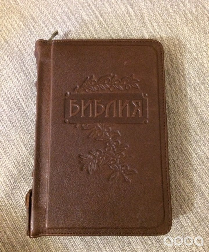 БИБЛИЯ ГЕЦЕ СКАЧАТЬ БЕСПЛАТНО