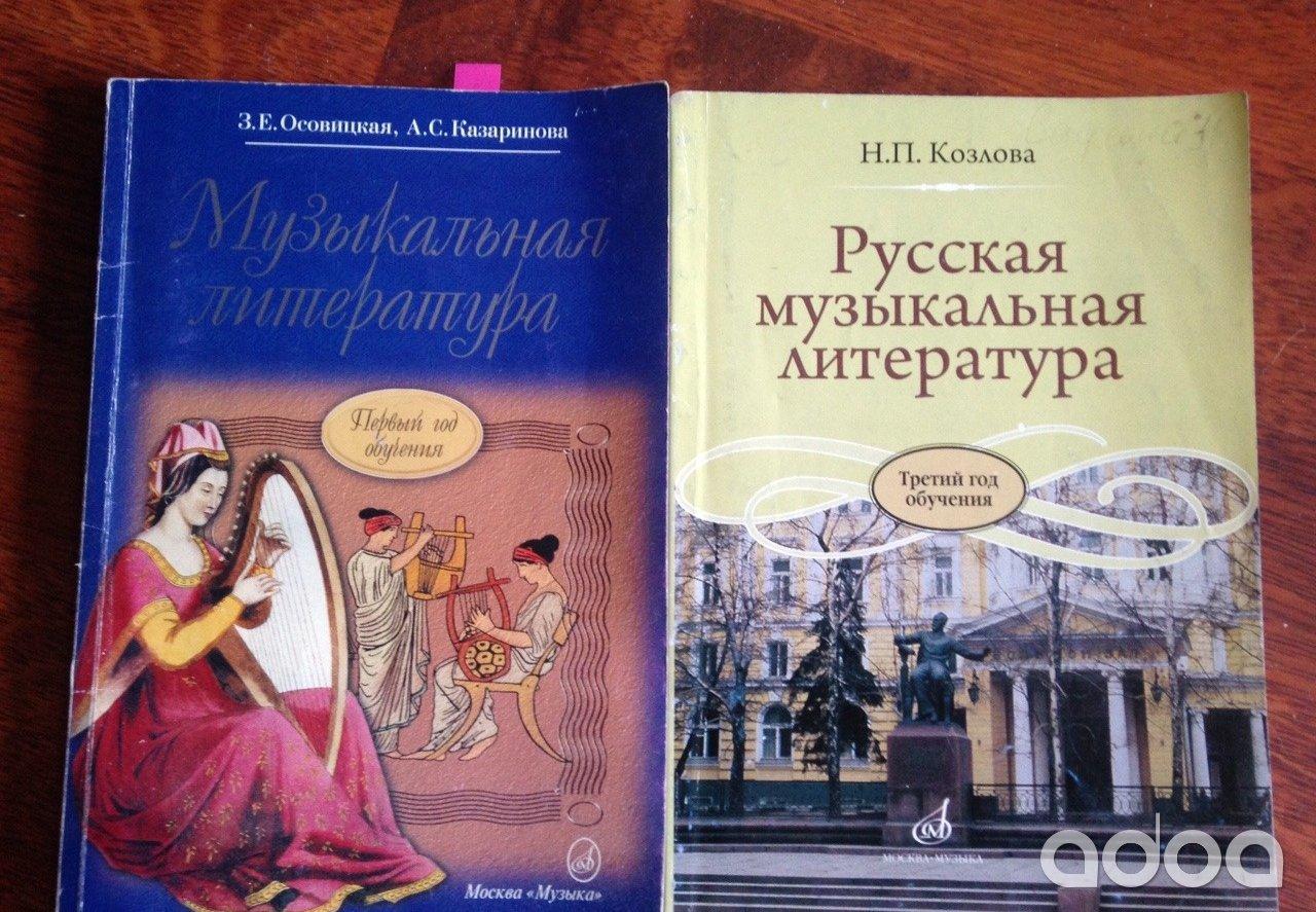литературе решебник 2018 муз. з.е обучения осовицкая по первый год