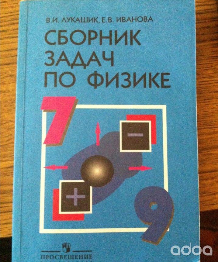 скачать решебник сборник задач по физике 7 класс