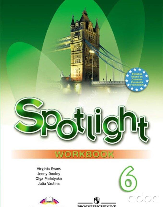 ГДЗ решебник по английскому языку 9 класс Spotlight Ваулина