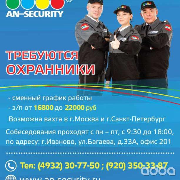 возможность сделать прямой работодатель вахта охрана судебным приставам Барнауле