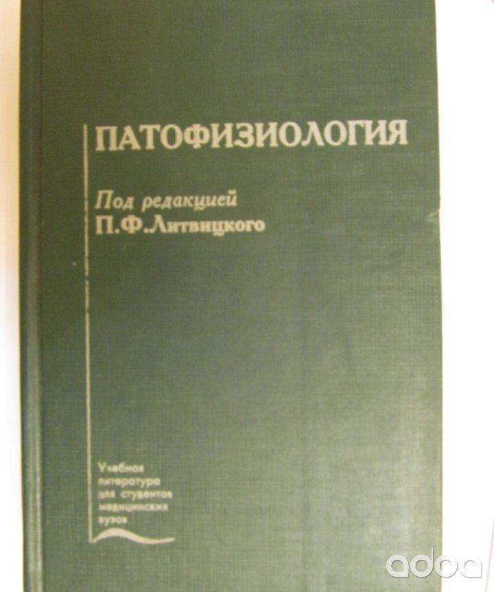 Литвицкий патофизиология том 1 скачать.