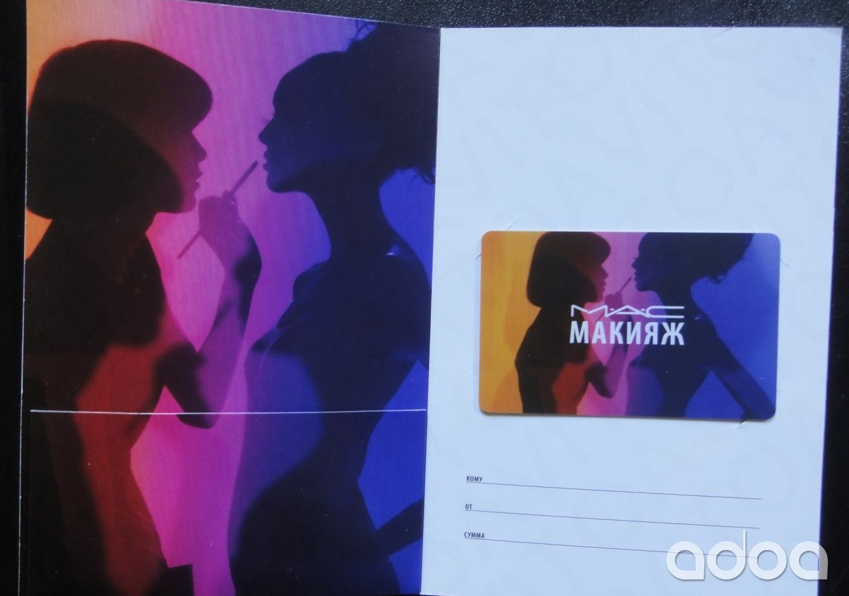 Mac косметика подарочный сертификат купить косметика для педикюра карт купить