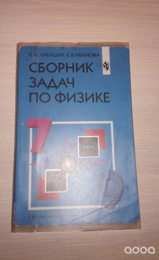 Гдз физике сборники по