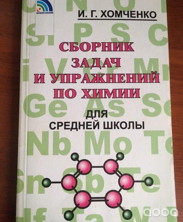 Сборник Химия Ерохин Гдз