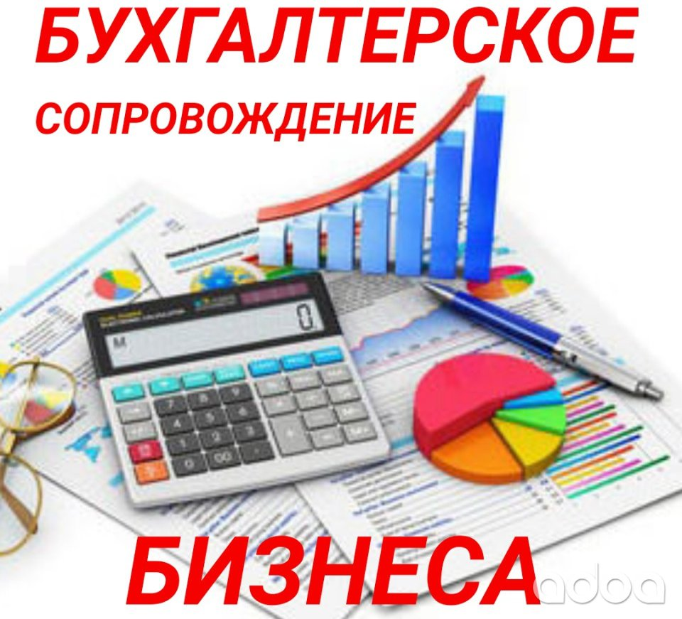 оказание бухгалтерских услуг в волгограде