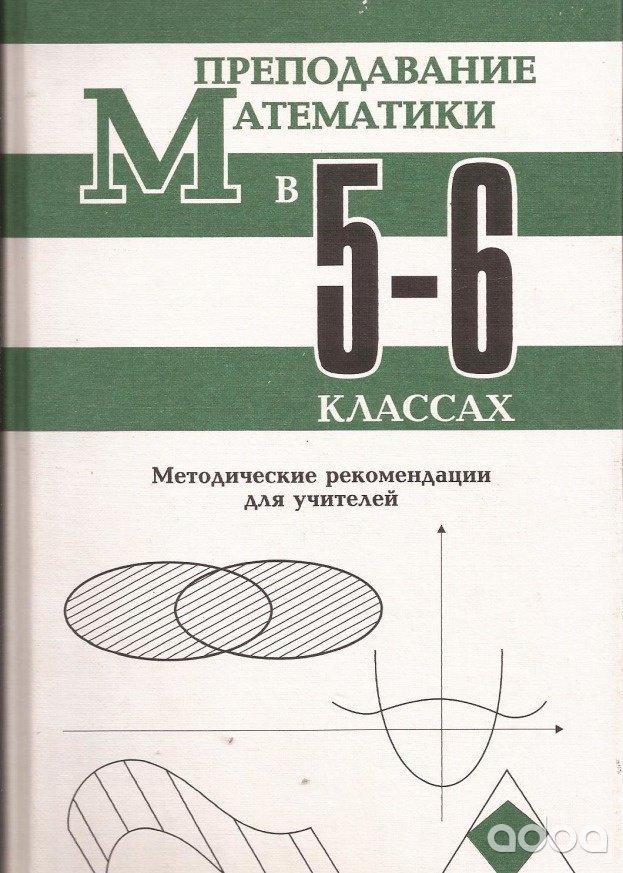 решебник по математике по методички i