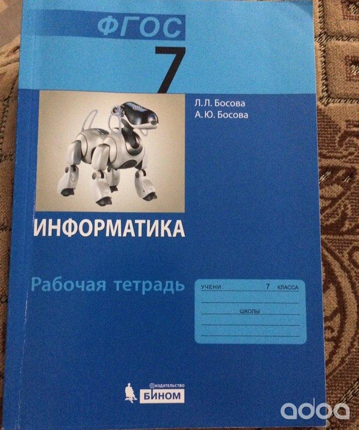 информатике учебнику босова по 2018 гдз 7 класс